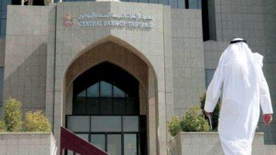إعادة تشكيل مجلس إدارة مصرف الإمارات المركزي