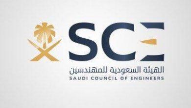 السعودية: نقل الإشراف على «هيئة المهندسين» إلى «البلديات»
