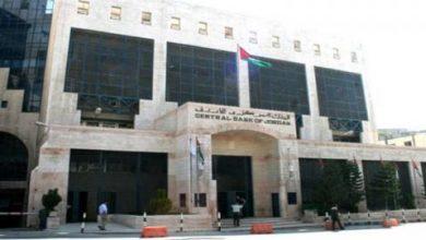 «المركزي الأردني» يسمح للبنوك بتوزيع أرباح نقدية عن 2020