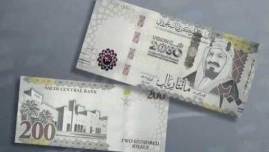 المركزي السعودي يطرح عملة جديدة فئة 200 ريال