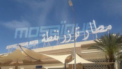 تأجيل غلق مطار توزر نفطة الدولي