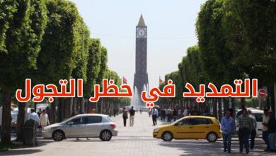 تمديد حظر التجوّل في ولايات تونس الكبرى |