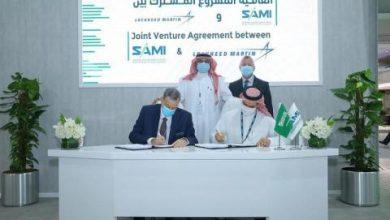 توقيع اتفاقية مع «لوكهيد مارتن» لتطوير قطاع الصناعات العسكرية السعودي