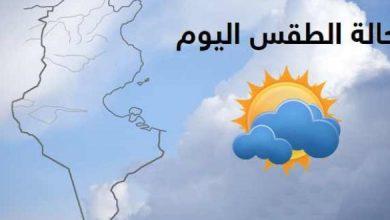 حالة الطقس اليوم الثلاثاء |