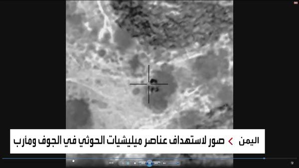 صور استهداف التحالف لمواقع الحوثي في الجوف ومأرب
