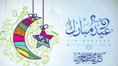 عطلة بـ 3 أيام بمناسبة عيد الفطر  