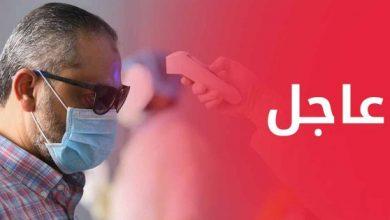 كورونا – تونس : تسجيل 1263 إصابة جديدة و53 حالة وفاة |