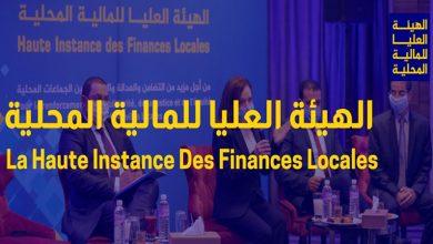 هيئة المالية المحلية: لا يمكن الحديث عن مسار لامركزية دون موارد كافية