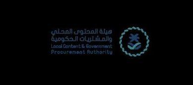 «هيئة المحتوى المحلي» السعودية تطلق مبادرة «التفضيل السعري الإضافي» لـ208 منتجات وطنية
