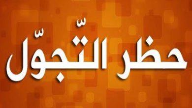 والي منوبة: حظر الجولان متواصل بكامل الجهات حتى إشعار آخر |