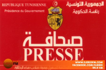 جلسة متابعة للنظر في الإشكاليات المتعلقة بإسناد بطاقة صحفي محترف