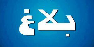 عطلة بيومين بمناسبة عيد الإضحى المبارك