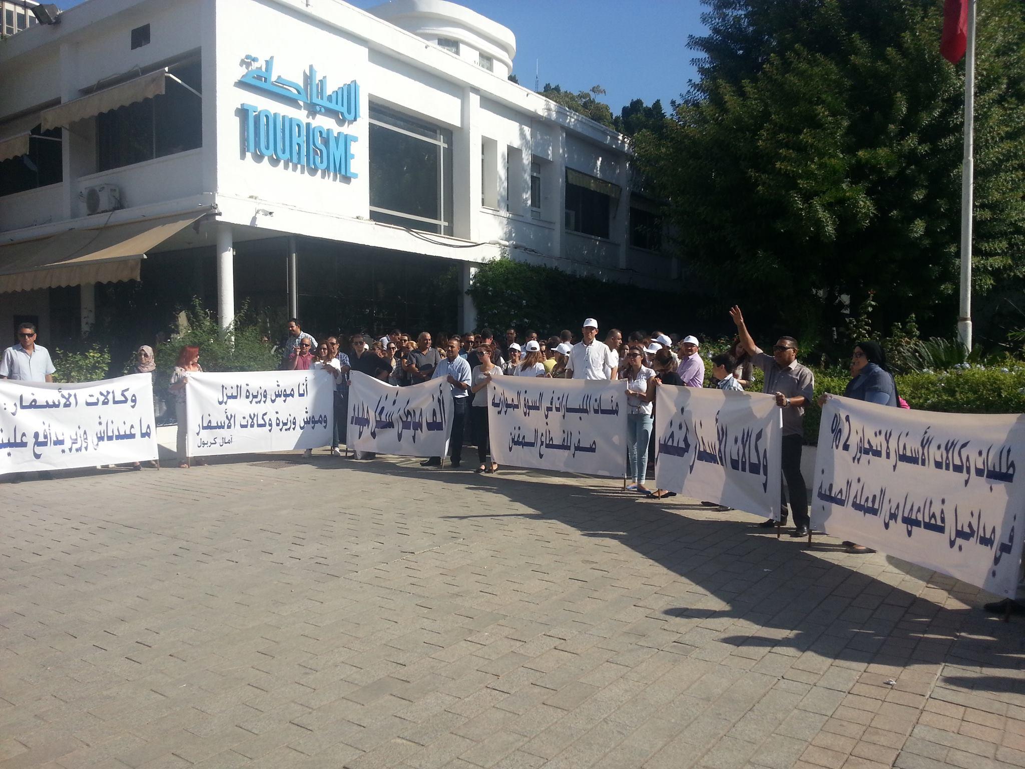 أمام وزارة السياحة: وقفة إحتجاجية لعدد من ممثلي وكالات الأسفار