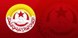 اتحاد الشغل يقاطع الحوار المجتمعي حول إصلاح المنظومة التربوية